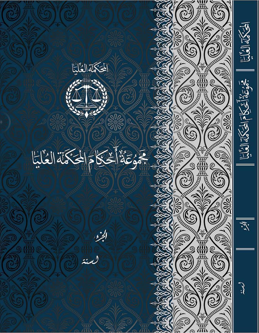 إصدارات متوفرة حاليا بالمحكمة العليا